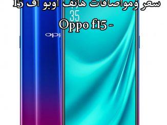 سعر ومواصفات هاتف اوبو اف 15