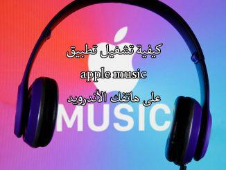 كيفية تشغيل تطبيق apple music على هاتفك الأندرويد